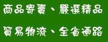 花蓮3C二手物流貿易網