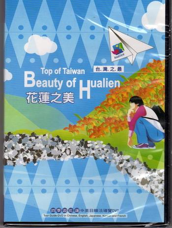 台灣之最  花蓮之美 四季遊花蓮 中英日韓法導覽DVD